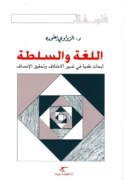 اللغة والسلطة ؛ أبحاث نقدية في تدبير الاختلاف وتحقيق الإنصاف