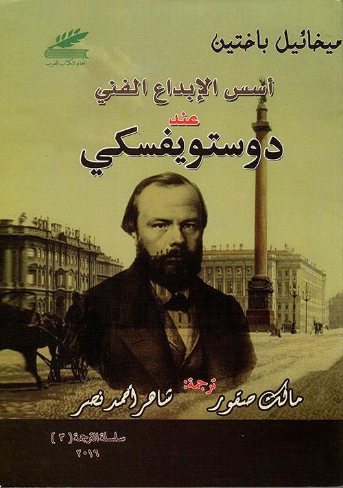 أسس الإبداع الفني عند دوستويفسكي