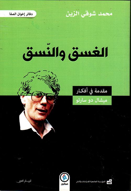 الغسق والنسق ؛ مقدمة في أفكار ميشال دو سارتو: الكنان - التاريخ - اليومي