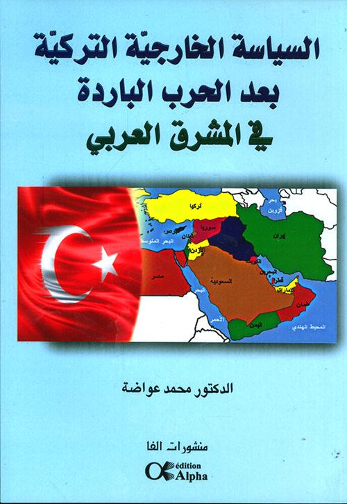 السياسة الخارجية التركية بعد الحرب الباردة في المشرق العربي