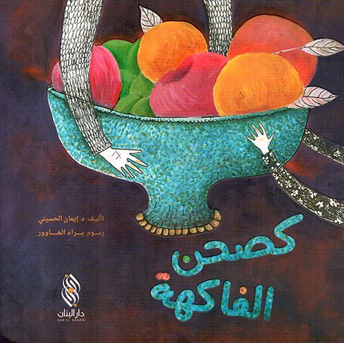 كصحن الفاكهة