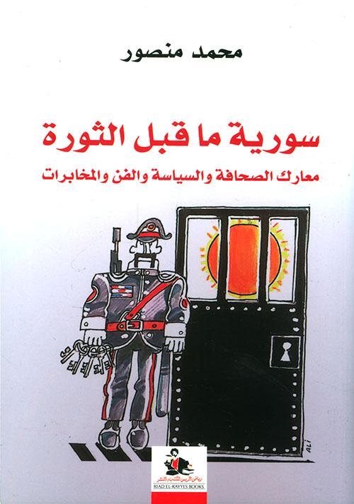 سورية ما قبل الثورة ؛ معارك الصحافة والسياسة والفن والمخابرات