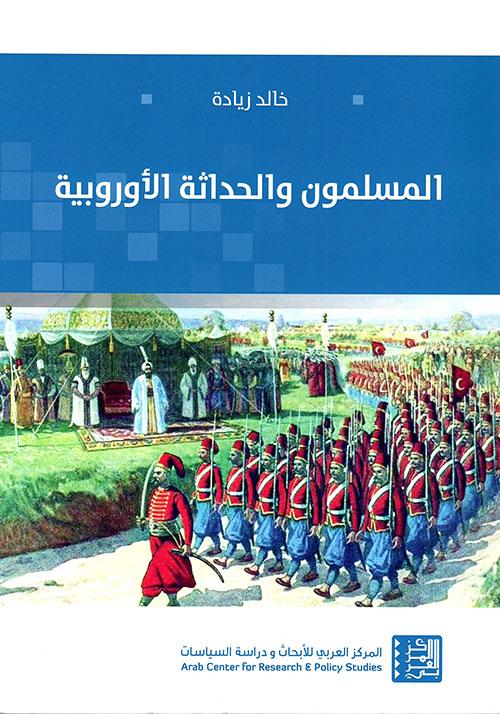المسلمون والحداثة الأوروبية