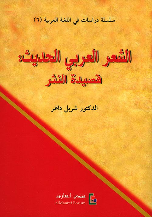 الشعر العربي الحديث: قصيدة النثر