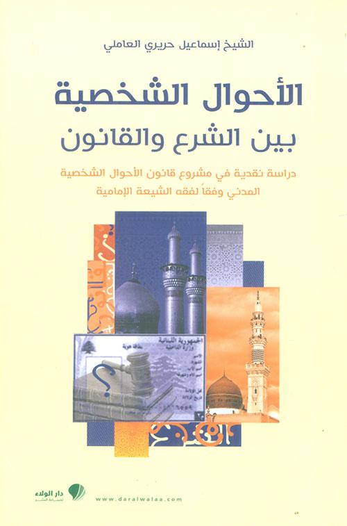 الأحوال الشخصية بين الشرع والقانون - دراسة نقدية في مشروع قانون الأحوال الشخصية المدني وفقاً لفقه الشيعة الإمامية