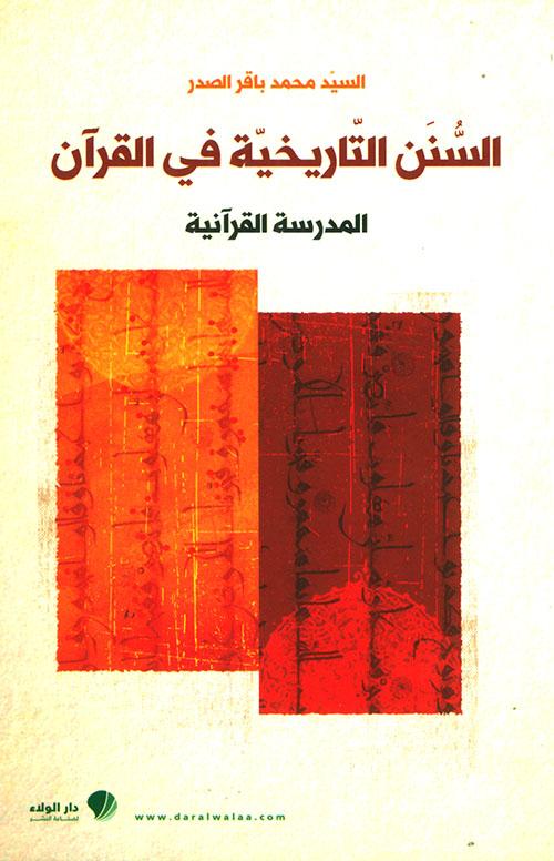 السنن التاريخية في القرآن - المدرسة القرآنية