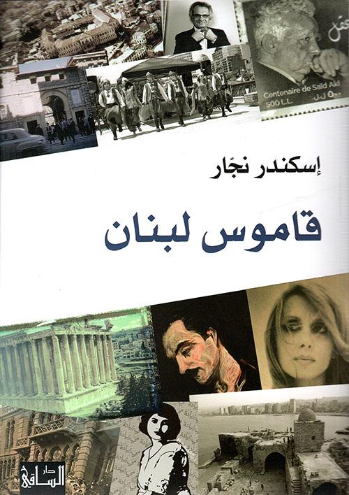 قاموس لبنان
