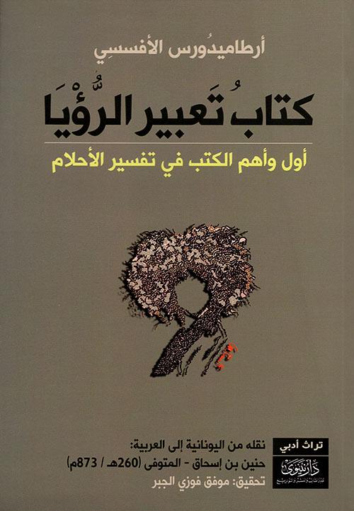 كتاب تعبير الرؤيا ؛ أول وأهم الكتب في تفسير الأحلام