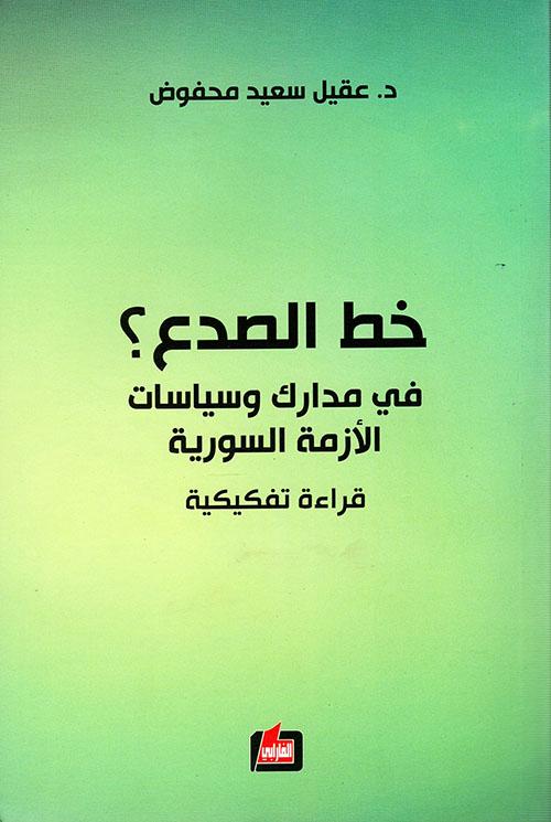 خط الصدع؟ في مدراك وسياسات الازمة السورية - قراءة تفكيكية