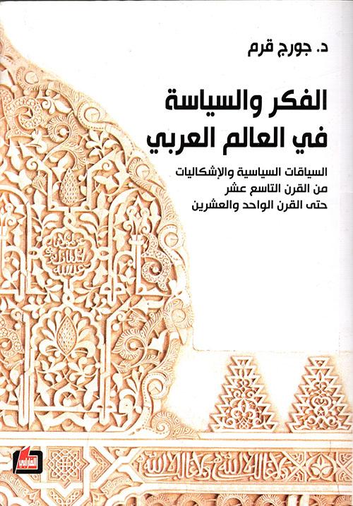 الفكر والسياسة في العالم العربي - السياقات السياسية والإشكاليات من القرن التاسع عشر حتى القرن الواحد والعشرين