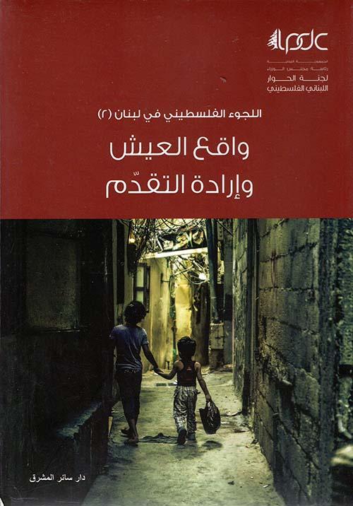اللجوء الفلسطيني في لبنان (2) واقع العيش وإرادة التقدم