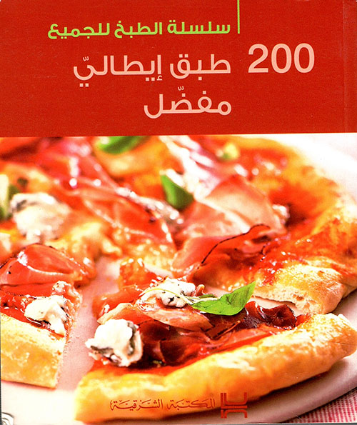 200 طبق إيطالي مفضل