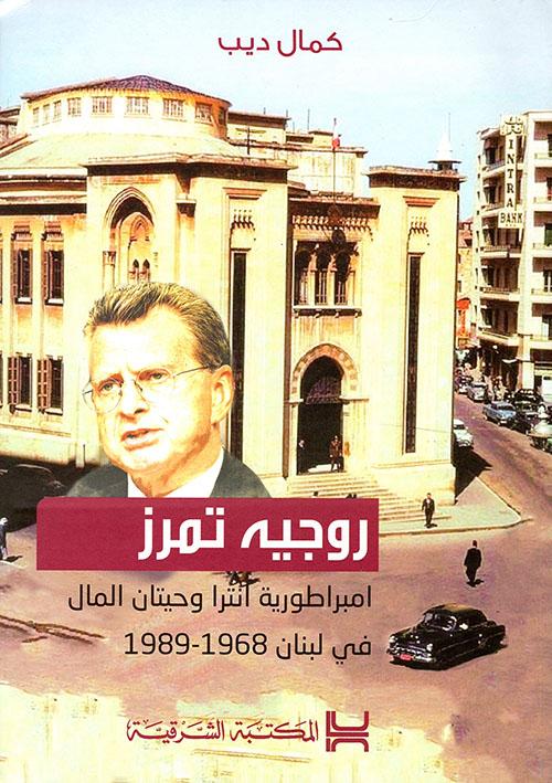 روجيه تمرز ؛ امبراطورية انترا وحيتان المال في لبنان 1968 - 1989