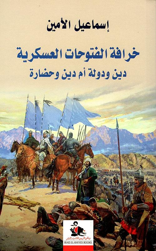 خرافة الفتوحات العسكرية ؛ دين ودولة ام دين وحضارة