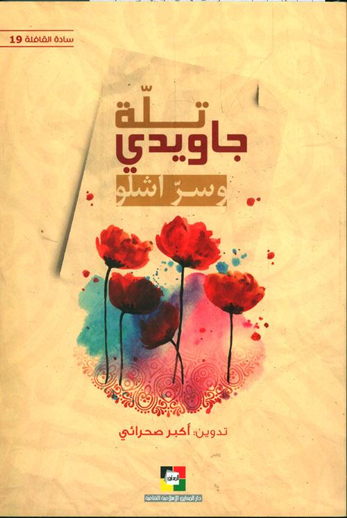 تلة جاويدي وسر اشلو ؛ سادة القافلة - 19
