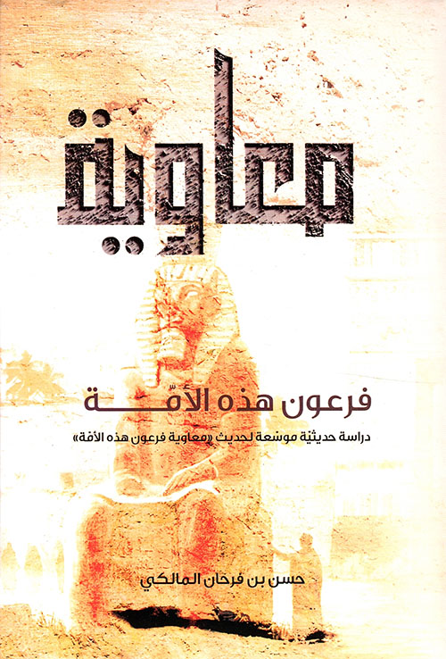معاوية فرعون هذه الأمة - دراسة حديثة موسعة لحديث