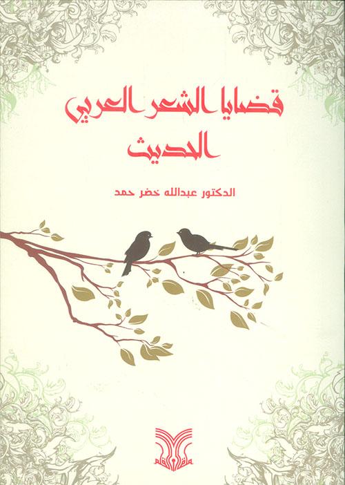 قضايا الشعر العربي الحديث