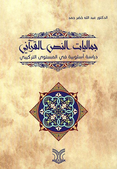 جماليات النص القرآني - دراسة أسلوبية في المستوى التركيبي