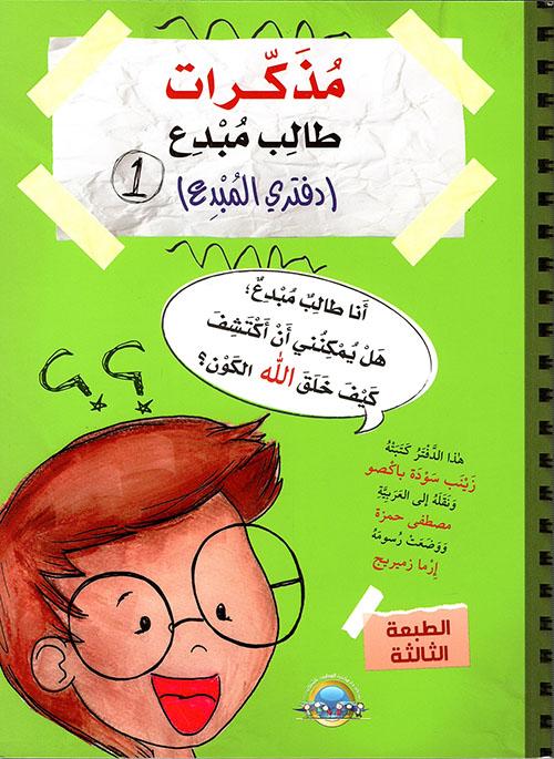 مذكرات طالب مبدع - دفتر المبدع 1