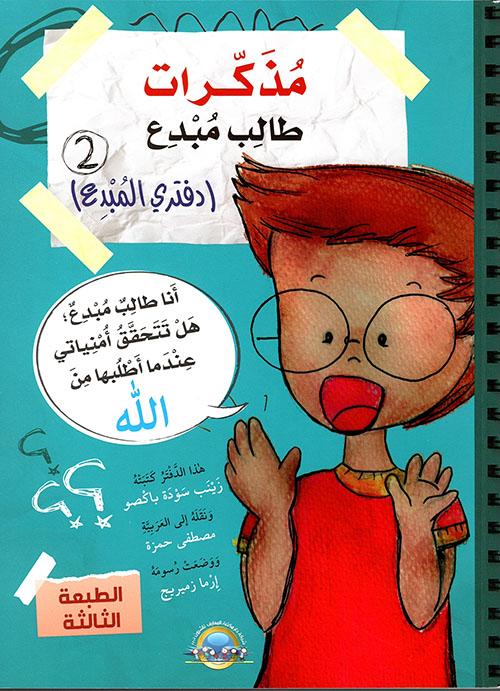 مذكرات طالب مبدع - دفتري المبدع 2