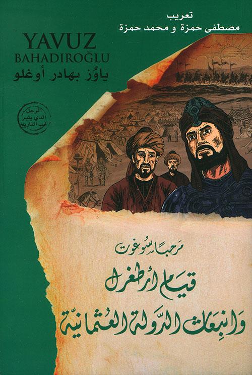مرحباً سوغوت ؛ قيام أرطغرل وانبعاث الدولة العثمانية