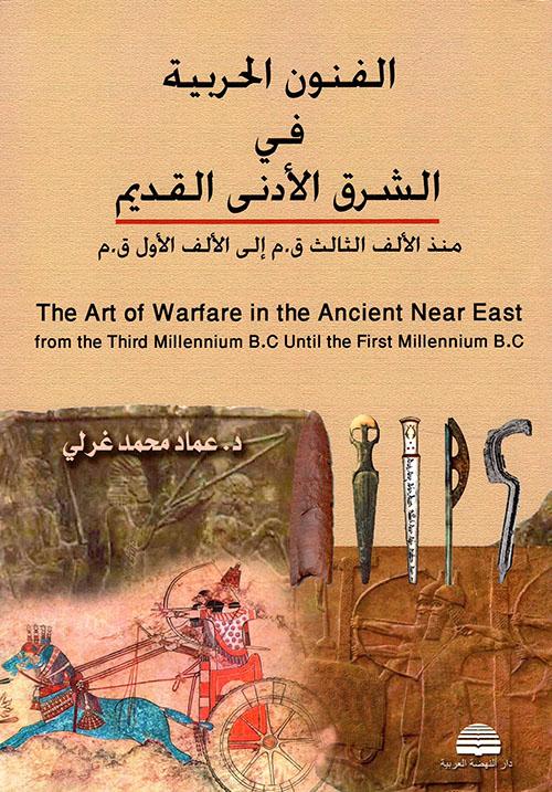 الفنون الحربية في الشرق الأدنى القديم منذ الألف الثالث ق.م الى الالف ق.م