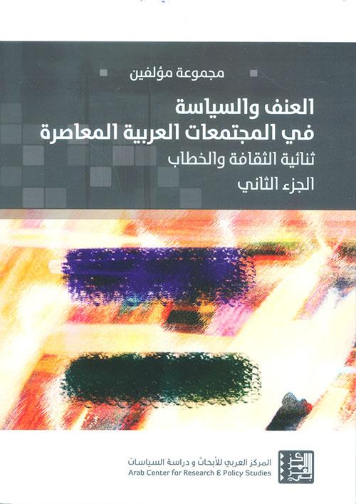العنف والسياسة في المجتمعات العربية المعاصرة ؛ ثنائية الثقافة والخطاب - الجزء الثاني