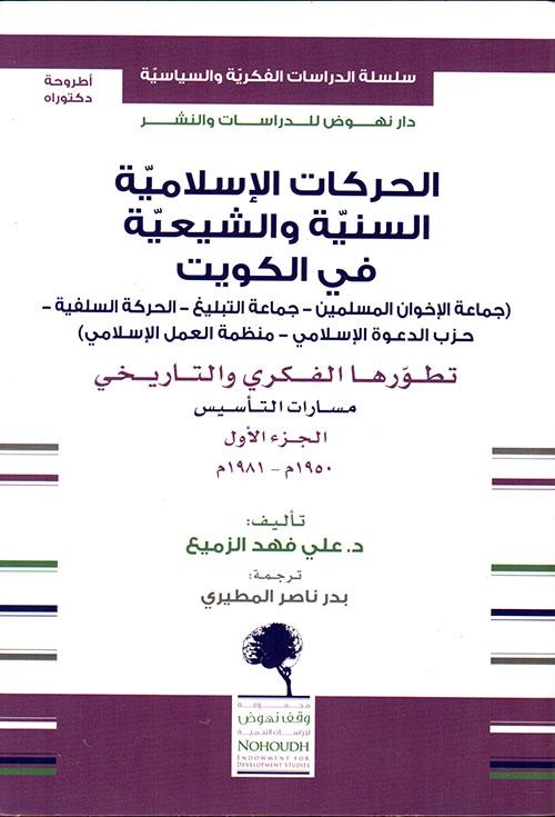 الحركات الإسلامية السنية والشيعية في الكويت - الجزء الأول