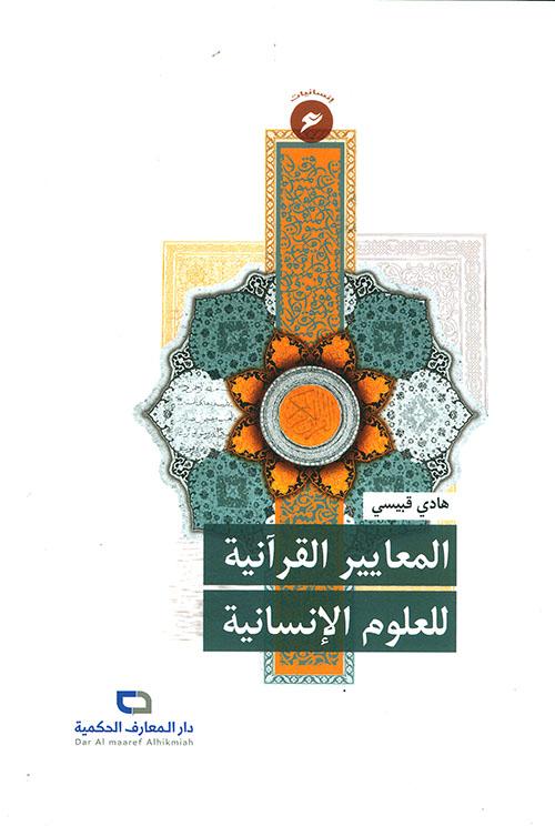 المعايير القرآنية للعلوم الإنسانية