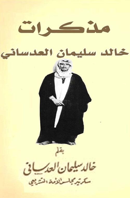 مذكرات خالد سليمان العدساني