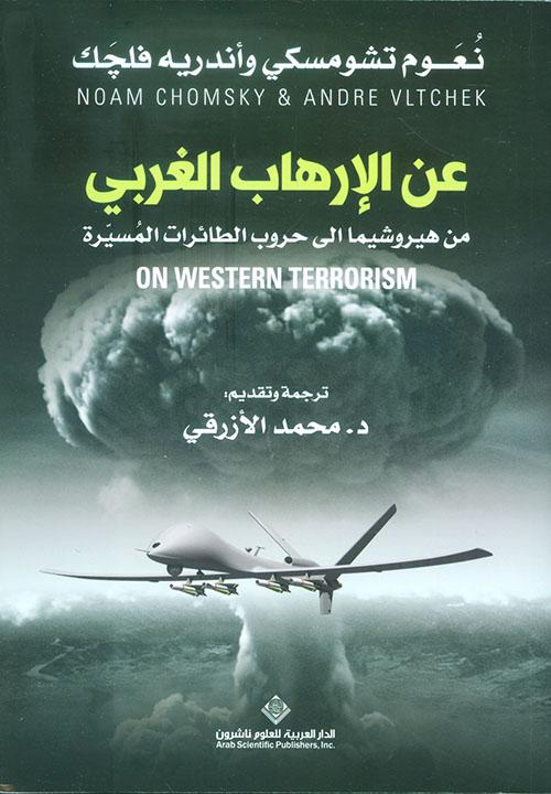 عن الإرهاب الغربي من هيروشيما إلى حروب الطائرات المسيرة