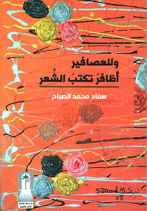 وللعصافير أظافر تكتب الشعر