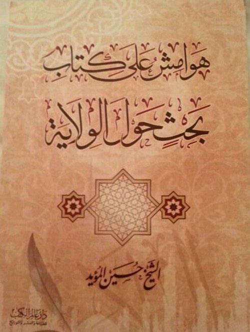 كتاب اتحاف السائل حسين المؤيد pdf