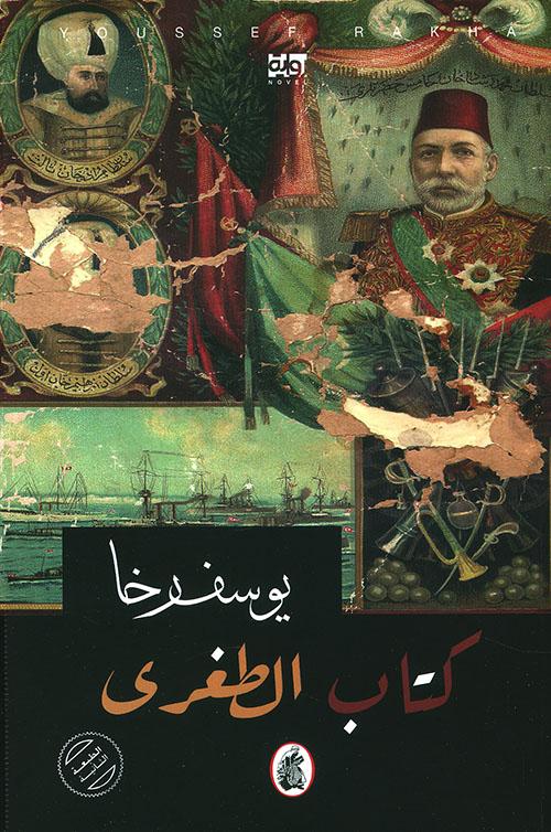 كتاب الطغرى ؛ غرائب التاريخ في مدينة المريخ