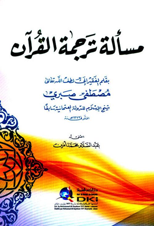مسألة ترجمة القرآن (شموا)