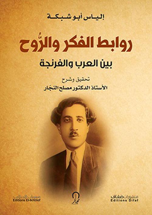 روابط الفكر والروح بين العرب والفرنجة