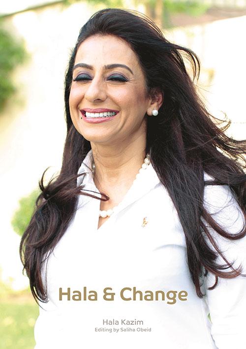 هالة والتغيير Hala & Change