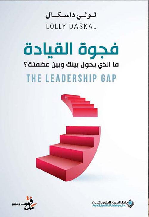 فجوة القيادة ما الذي يحول بينك وبين عظمتك؟ - the leadership gap