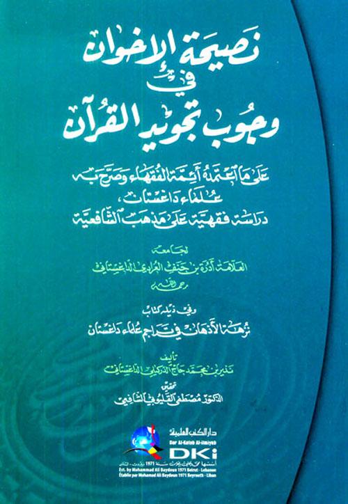 نصيحة الإخوان في وجوب تجويد القرآن على ما اعتمده أئمة الفقهاء وصرح به علماء داغستان
