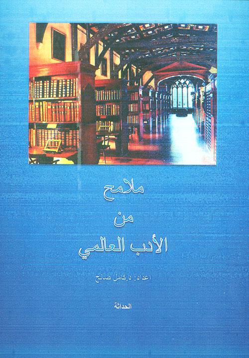 ملامح من الأدب العالمي