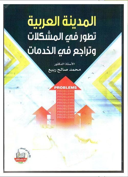 المدينة العربية تطور في المشكلات وتراجع في الخدمات