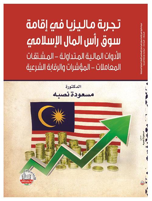 تجربة ماليزيا في إقامة سوق رأس المال الأسلامي الأدوات المالية المتداولة