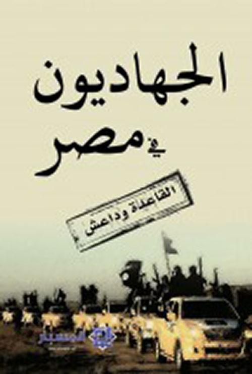 الجهاديون في مصر
