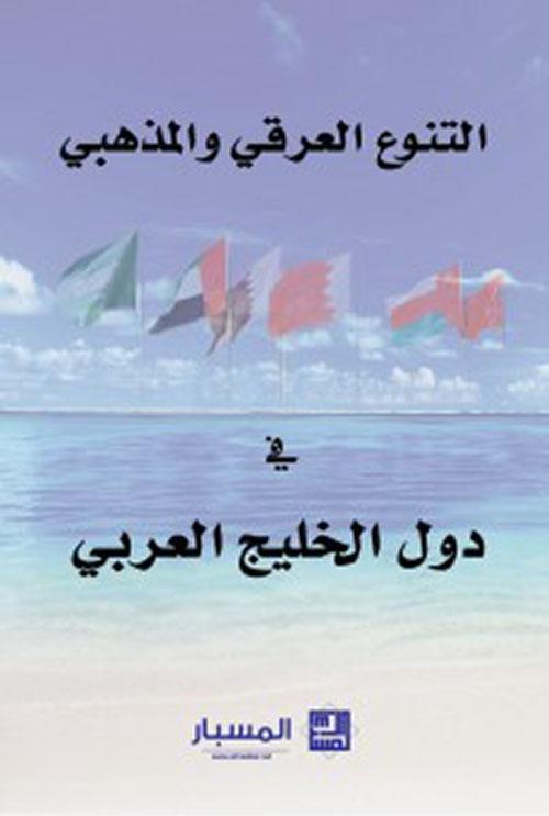 التنوع العرقي والمذهبي في دول الخليج العربي