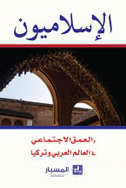 الإسلاميون والعمق الإجتماعي في العالم العربي وتركيا