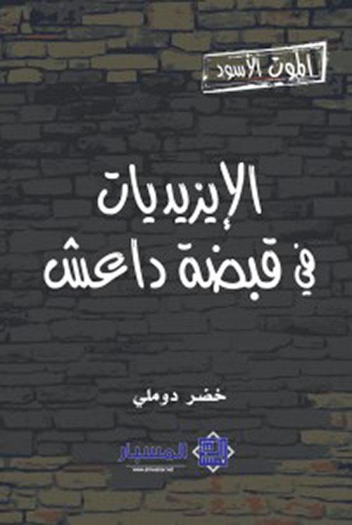 الموت الأسود ؛ الإيزيديات في قبضة داعش