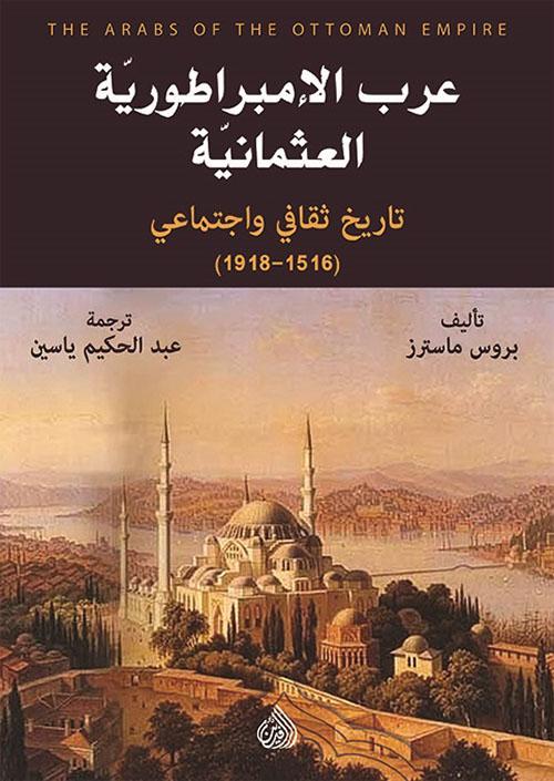 عرب الامبراطورية العثمانية تاريخ ثقافي واجتماعي (1516 - 1918)