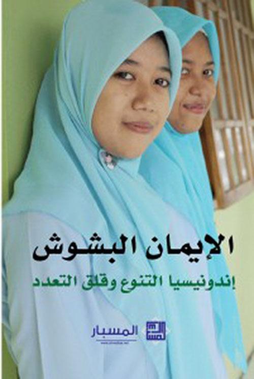 الإيمان البشوش ؛ إندونيسيا التنوع وقاق التعدد