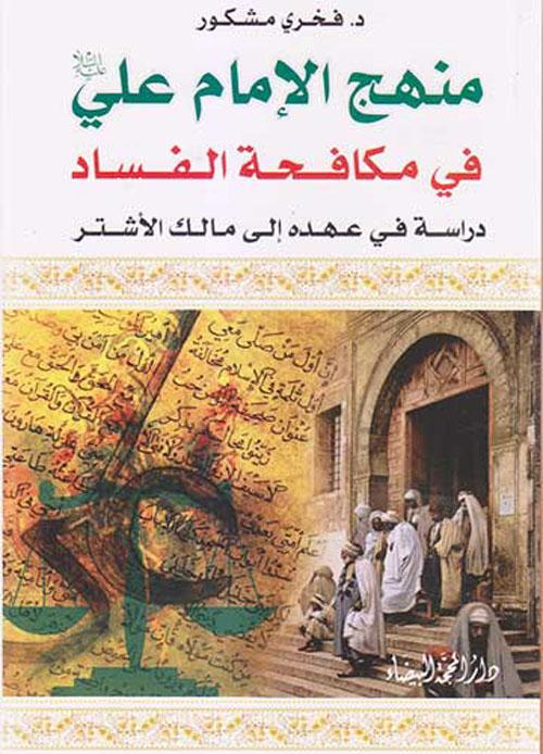 منهج الإمام علي في مكافحة الفساد - دراسة في عهده إلى مالك الأشتر