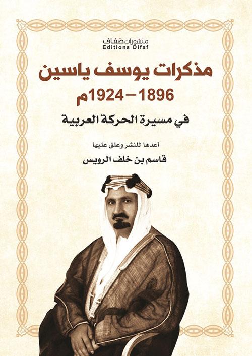 مذكرات يوسف ياسين 1896 - 1924م في مسيرة الحركة العربية